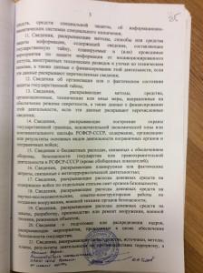 25-Протокол 14.07.14.JPG