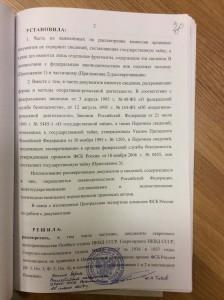 28-Протокол 14.07.14.JPG