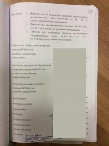 29-Протокол 14.07.14.JPG