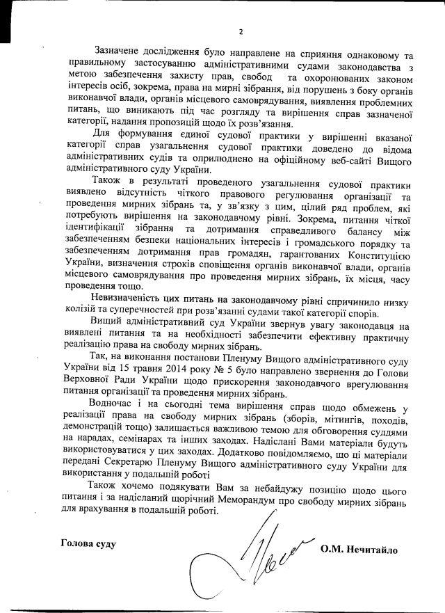 ВАСУ-39-мемо-відповідь-2
