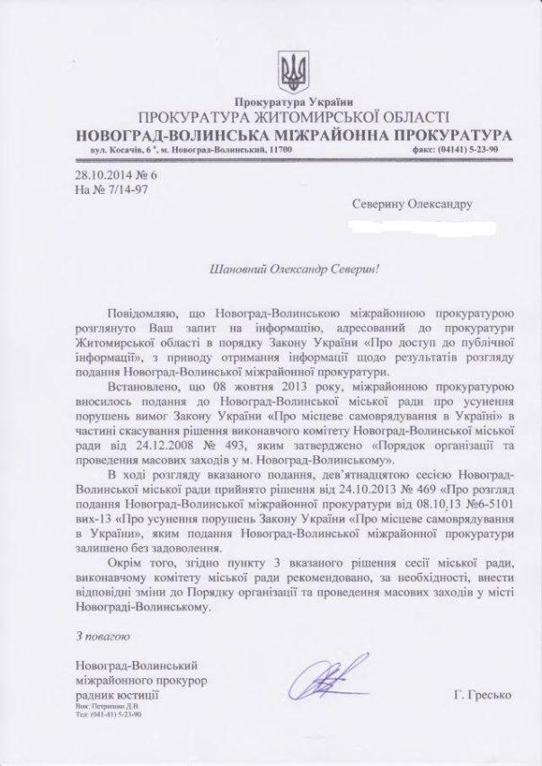 Новоград-39-прок-відповідь