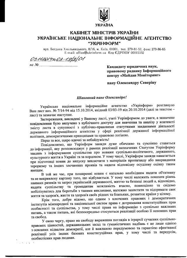 Укрінформ-1