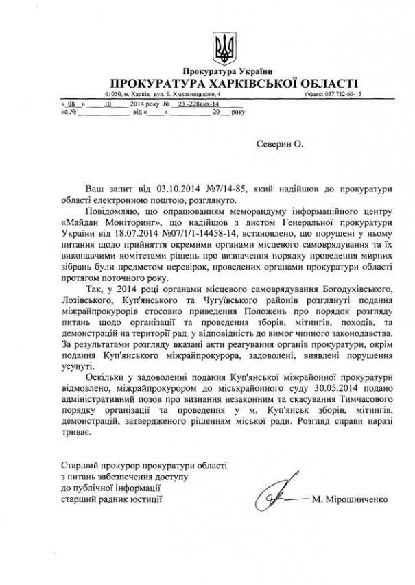 Харківська обл-39-відповідь