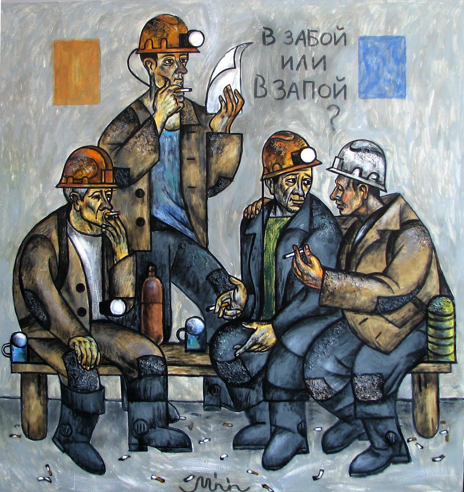 Картинки приколы шахтер