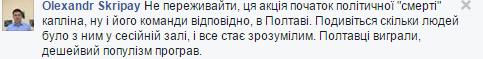 1  В ПОЛТАВЕ