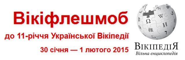 Wikiflashmob-ukwiki-11years