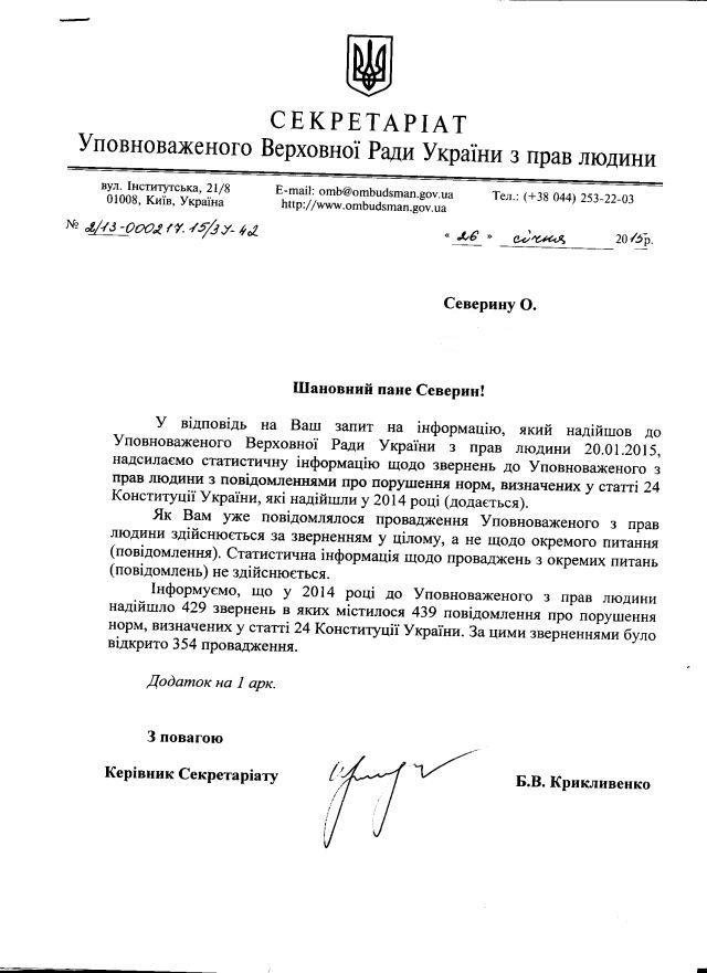 Омбудсмен-24-загальне-1