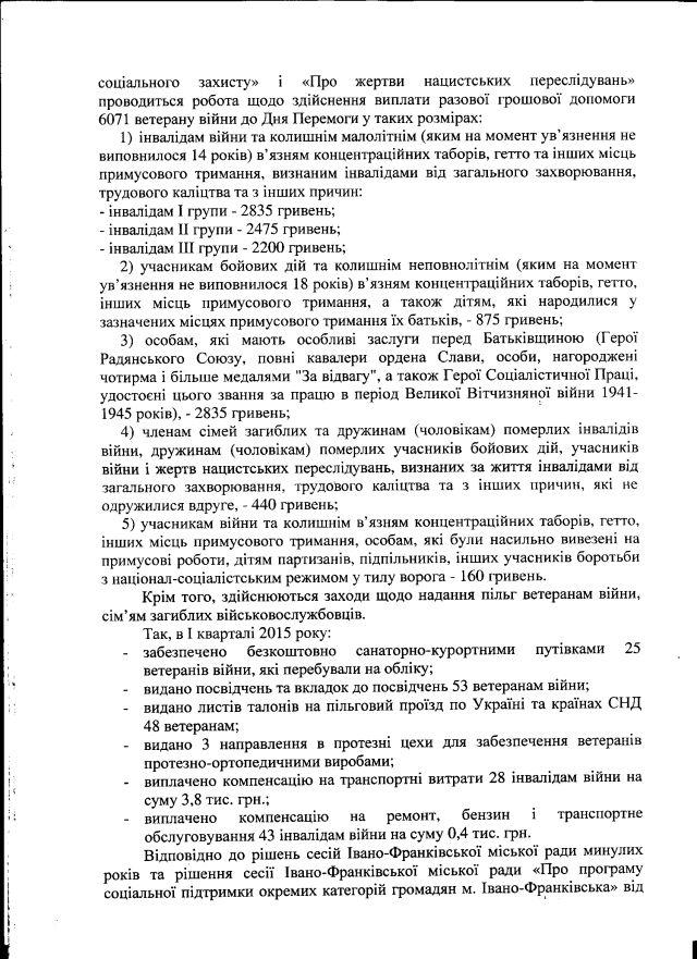Івано-Франківськ-травень-2