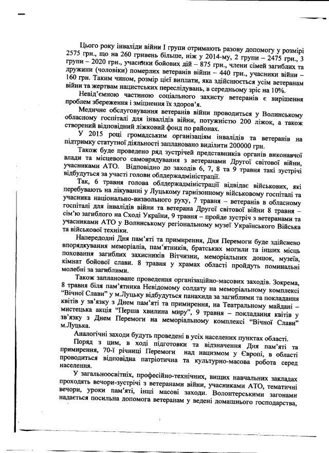 Волинська ОДА-травень-2