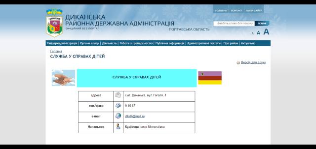 Диканська районна державна адміністрація   Головна сторінка (1)