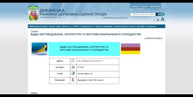 Диканська районна державна адміністрація   Головна сторінка (2)