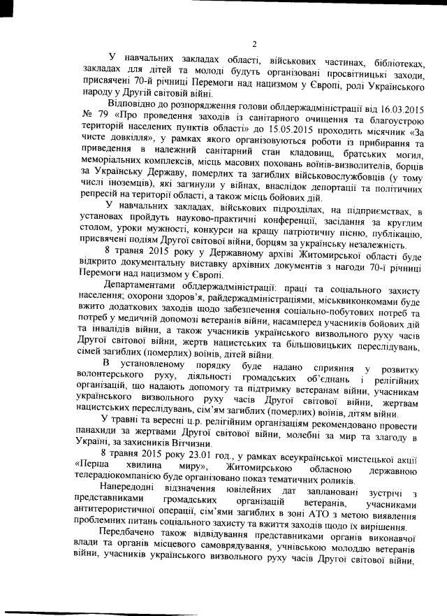 Житомирська ОДА-травень-2
