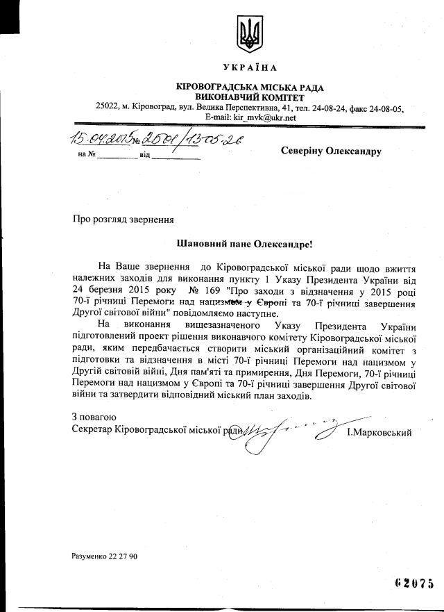 Кіровоград-травень