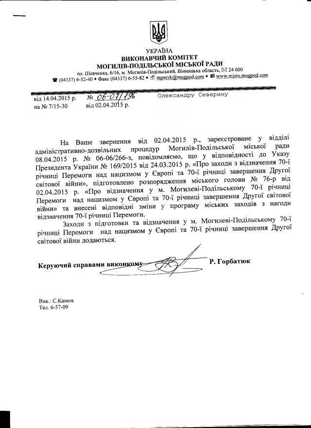 Могилів-Подільський-травень-1