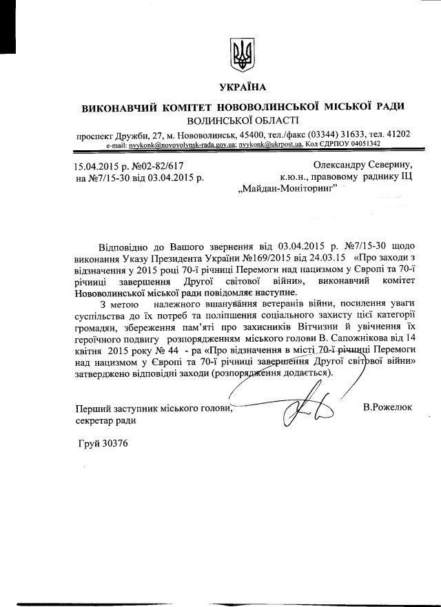 Нововолинська-травень-1