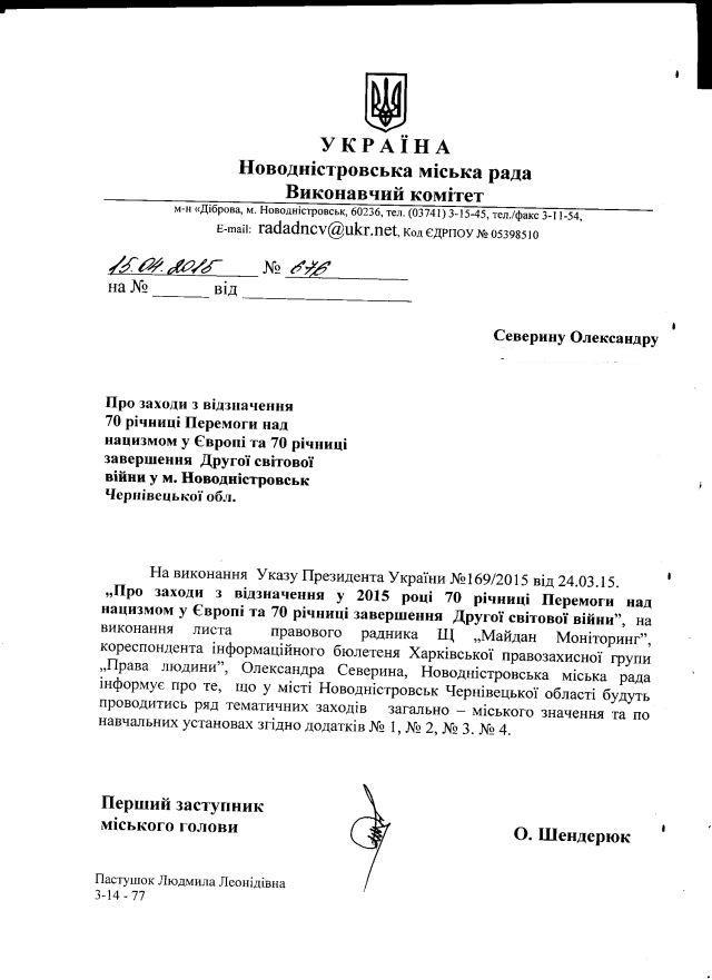 Новодністровськ-травень-1