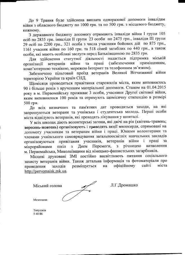 Первомайськ-травень-3