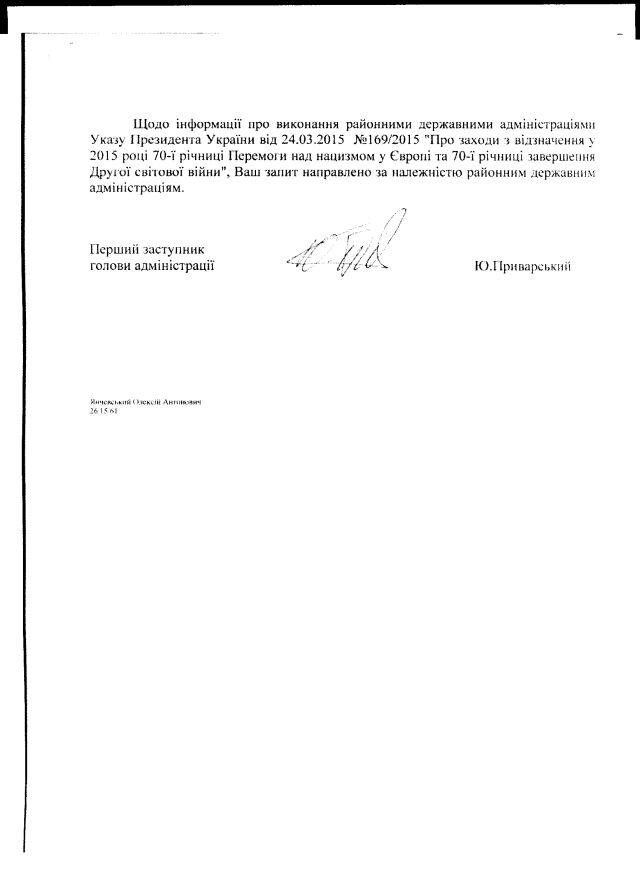 Рівненська ОДА-травень-3