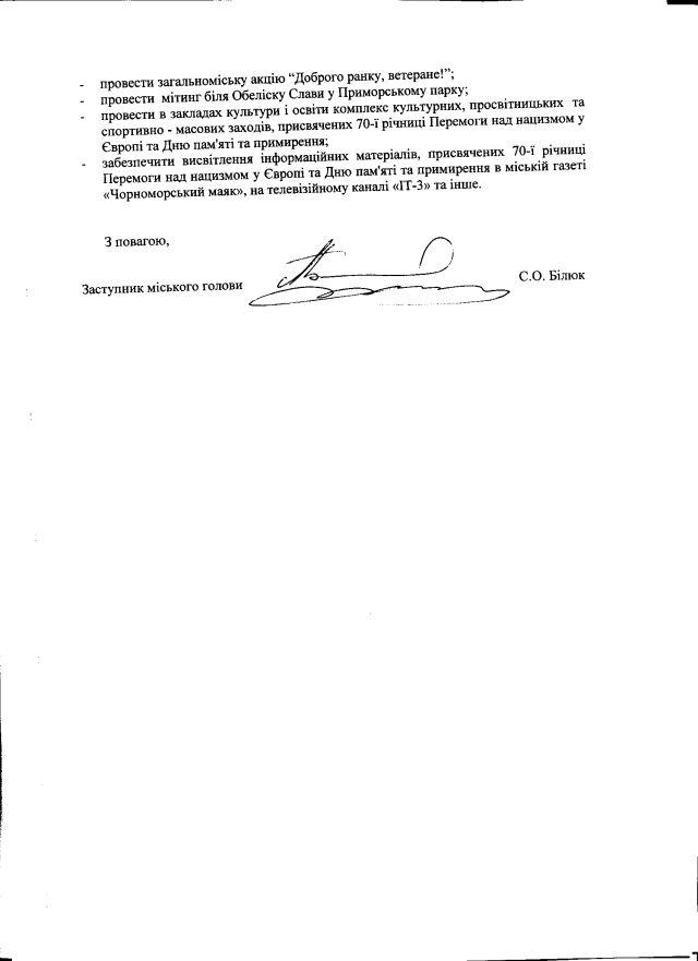 Іллічівськ-травень-2