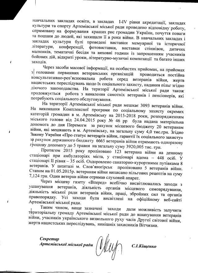 Артемівськ-травень-2