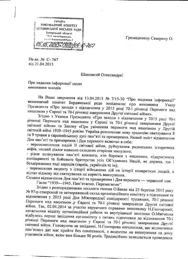Бердянськ-травень-1