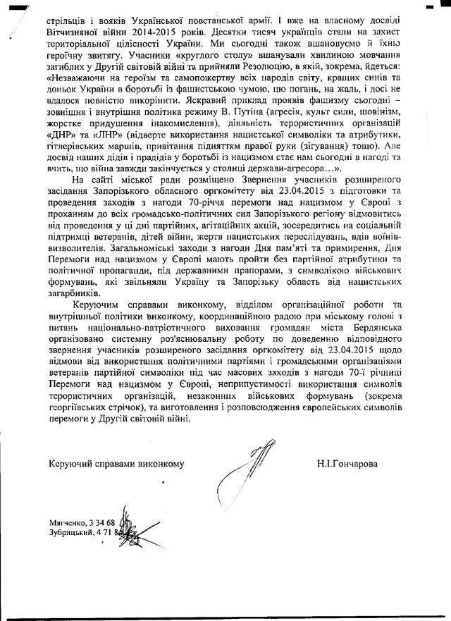 Бердянськ-травень-5