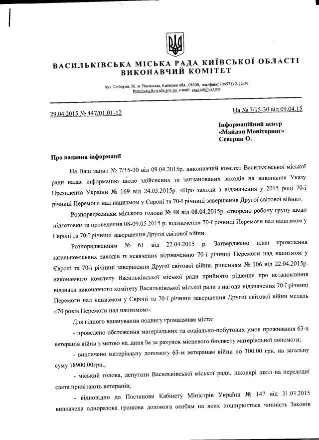 Васильків-травень-1