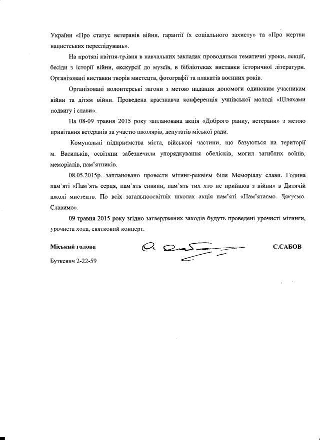 Васильків-травень-2