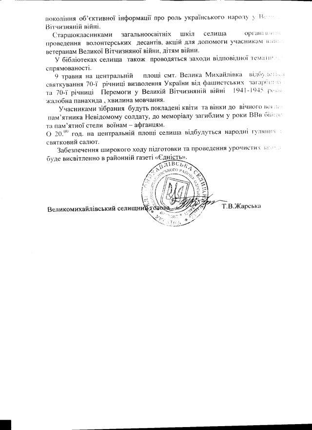 Велика Михайлівка-травень-2