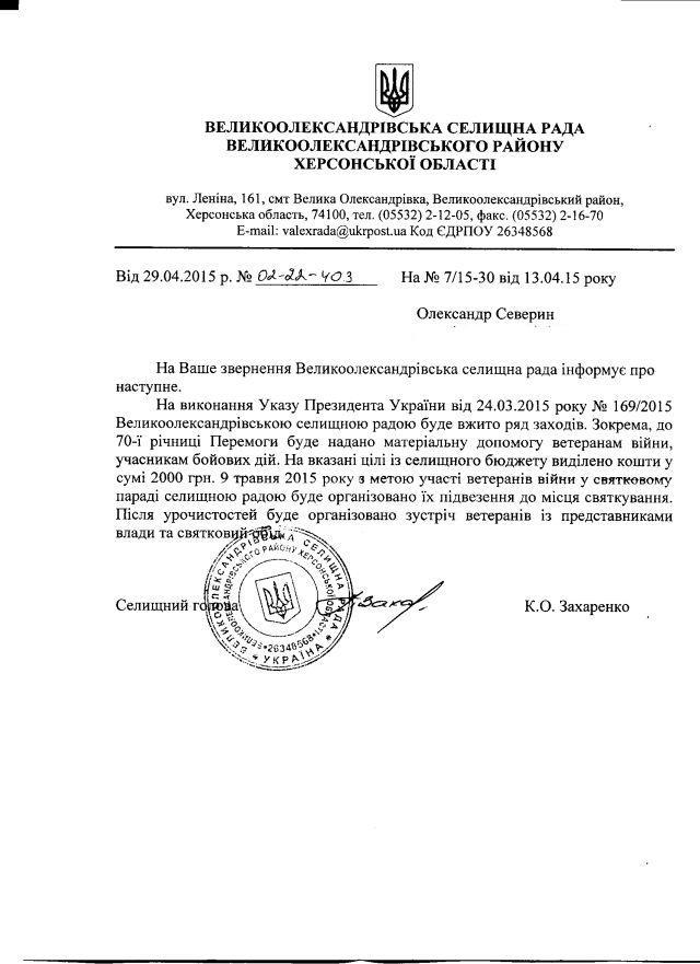 Велика Олександрівка-травень