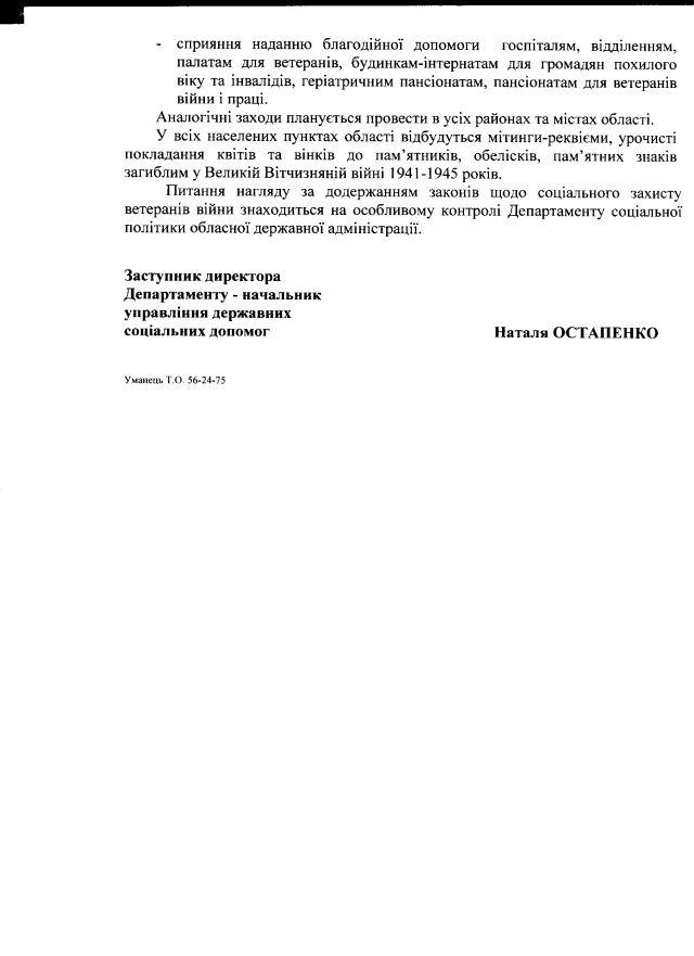 Вінницька ОДА-травень-2