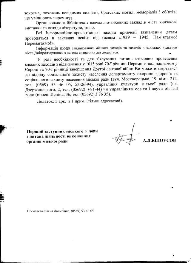 Дніпродзержинськ-травень-2