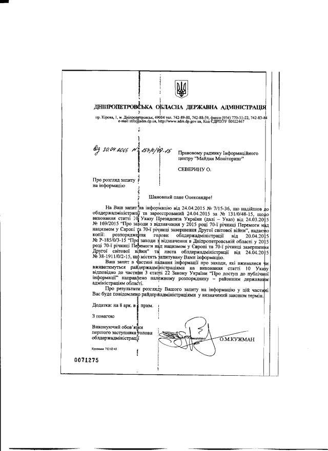 Дніпропетровська ОДА-травень