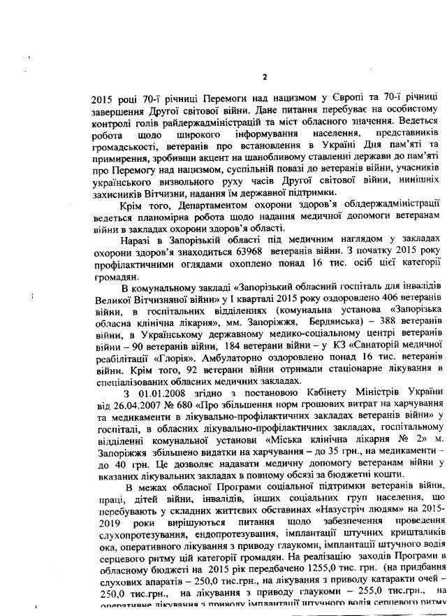 Запорізька ОДА-травень-2
