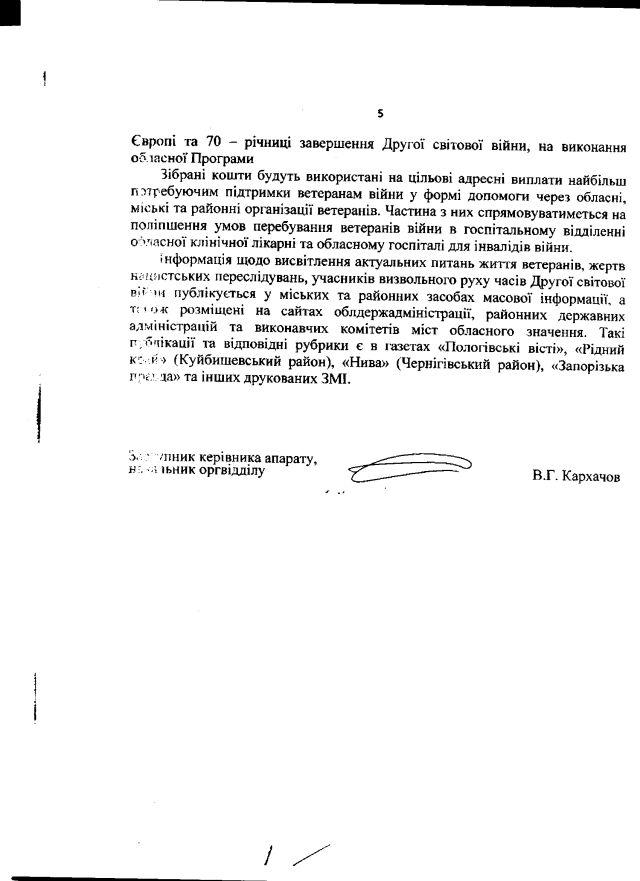 Запорізька ОДА-травень-5