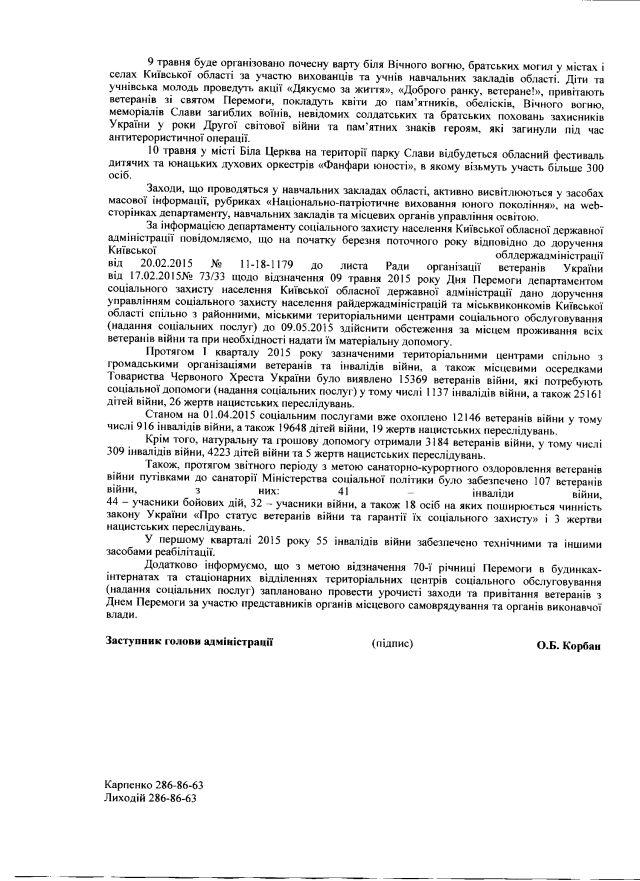 Київська ОДА-травень-4