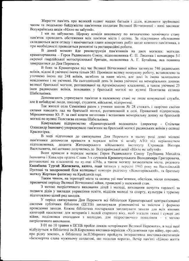 Краматорськ-травень-2