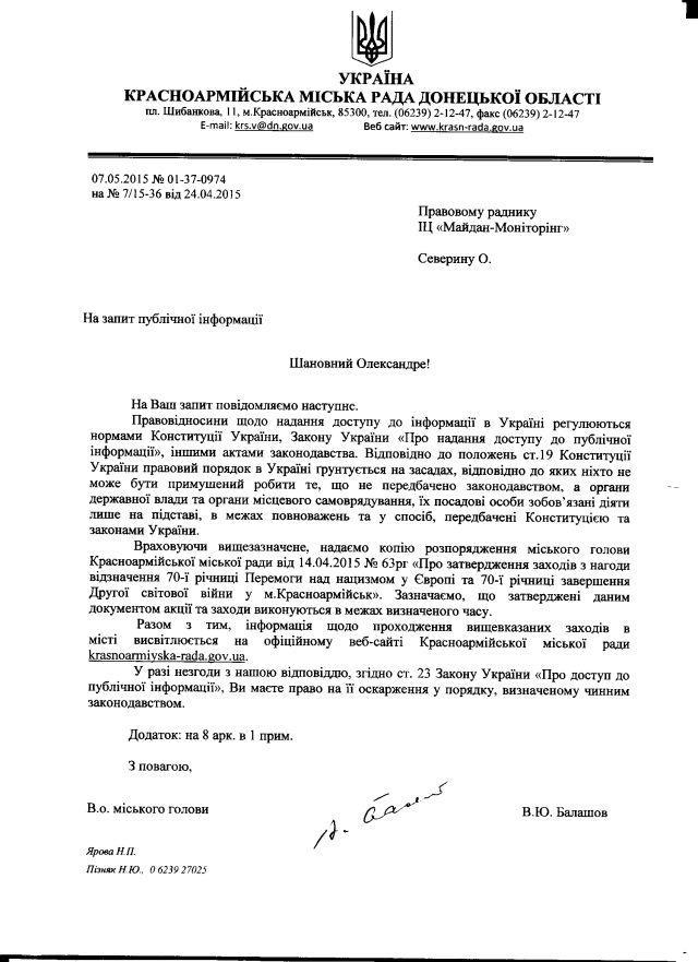 Красноармійськ-травень-1