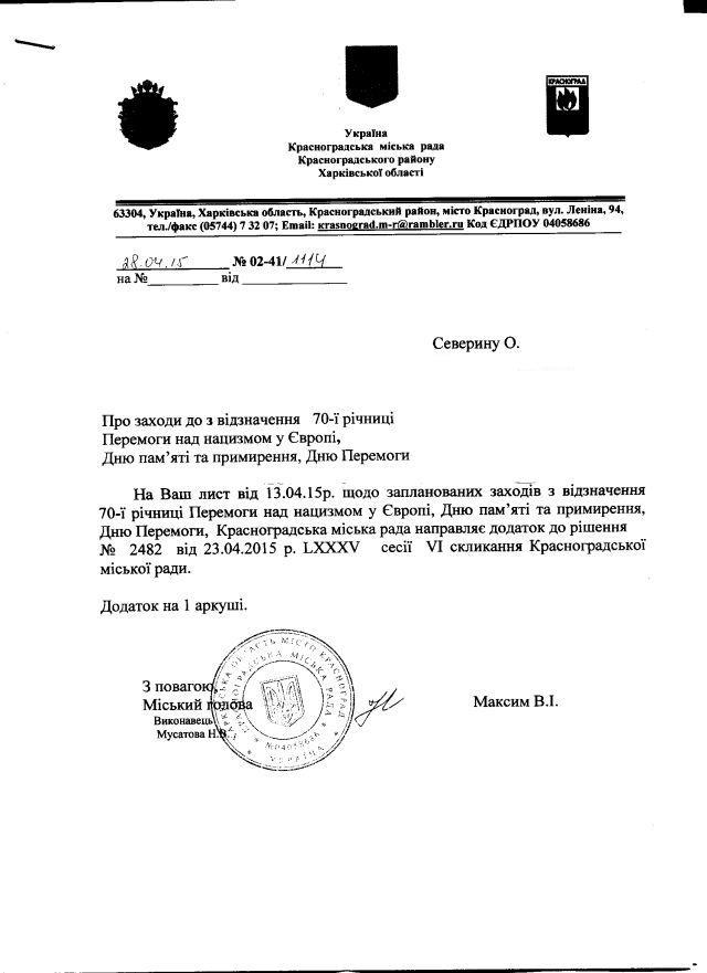 Красноград-травень-1