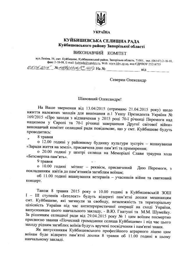 Куйбишеве-травень-1