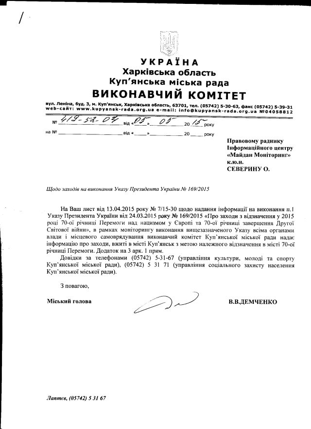Куп'янськ-травень-1