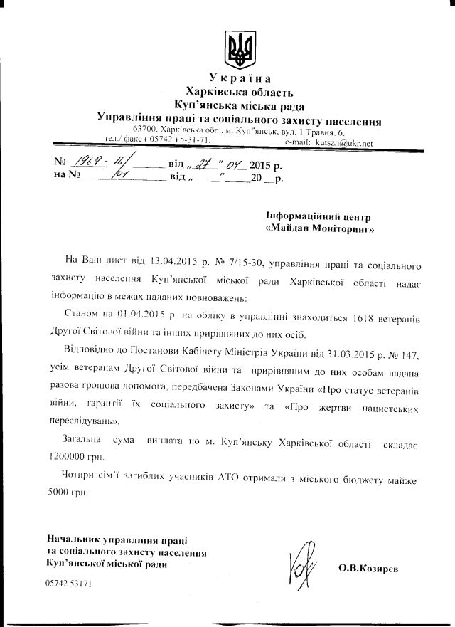 Куп'янськ-травень