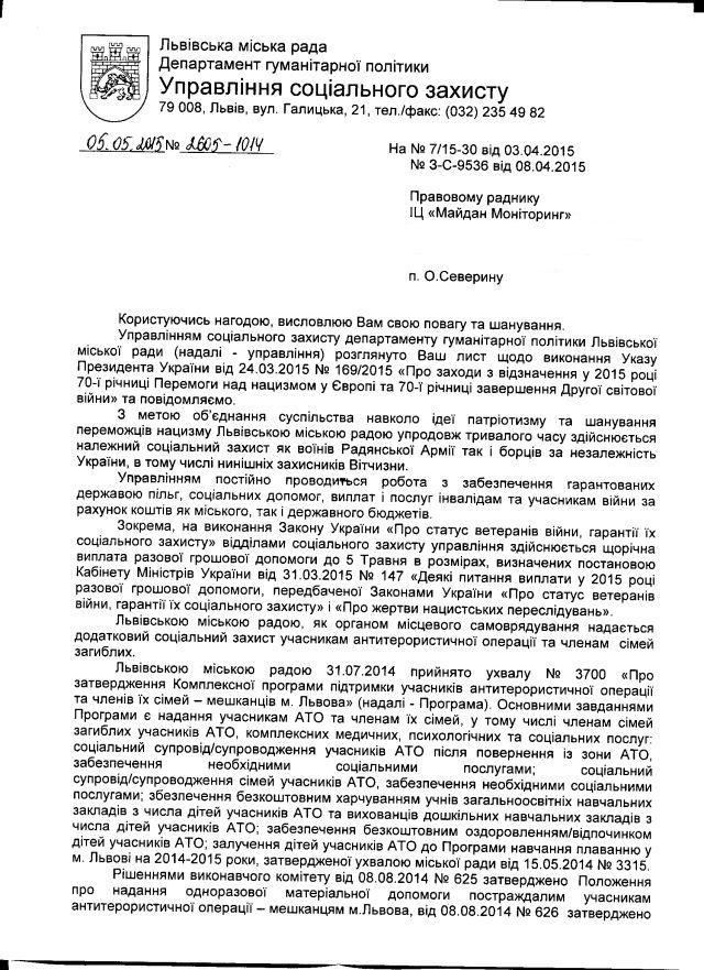 Львів-травень-1