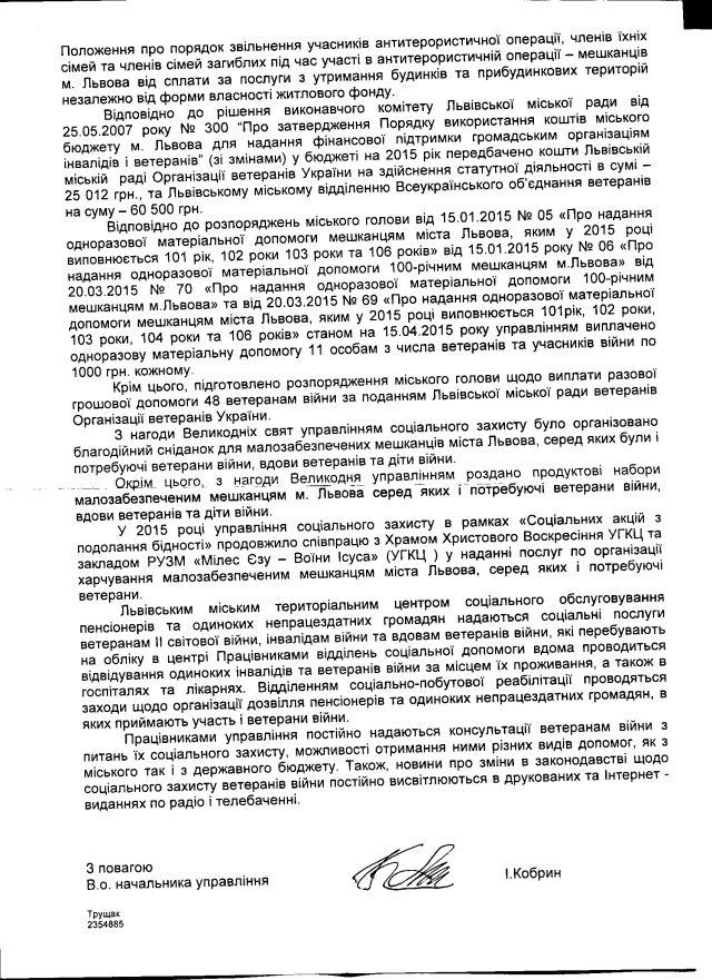 Львів-травень-2