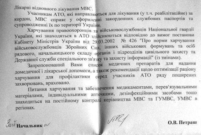 МВС-ліки-2