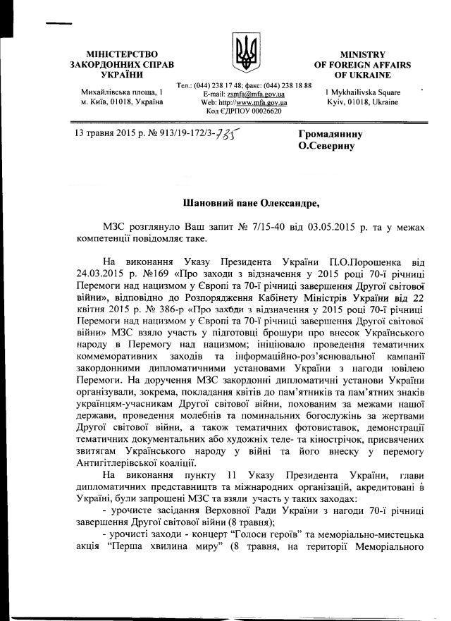 МЗС-травень-1