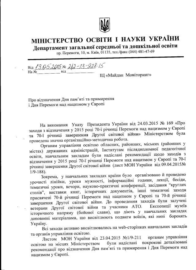 МОН-травень-1