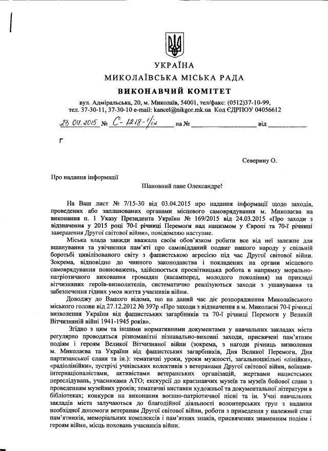 Миколаїв-травень-1