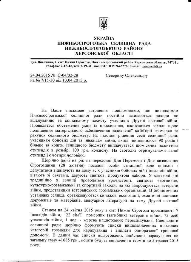 Нижні Сірогози-травень-1