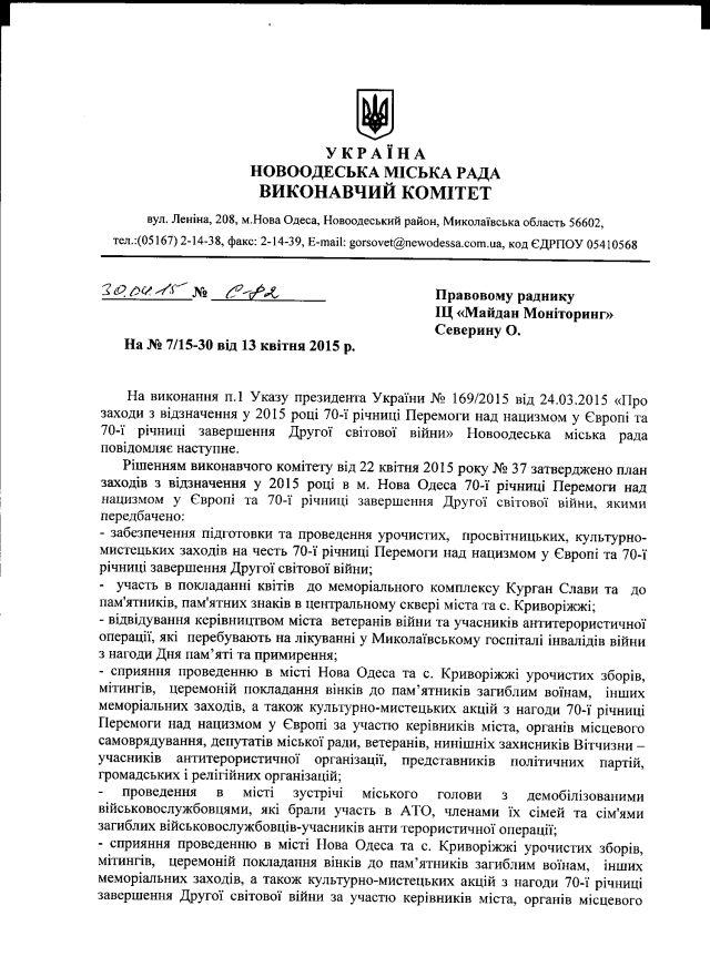 Нова Одеса-травень-1